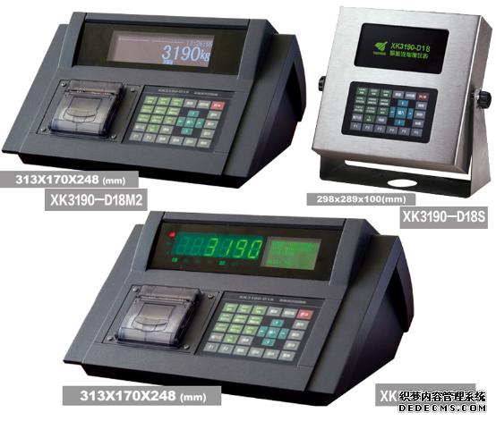 耀华汽车衡XK3190―D18S\M1\M2称重控制仪表厂家供最新报价说明