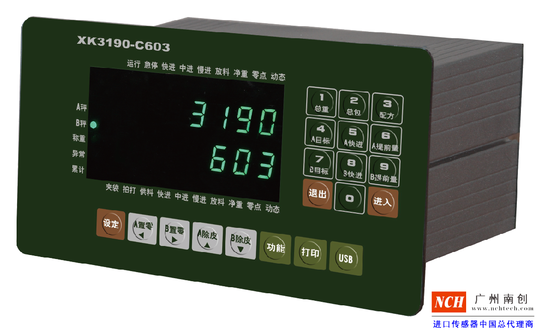 耀华XK3190-C603控制仪表_XK3190-C603称重显示器